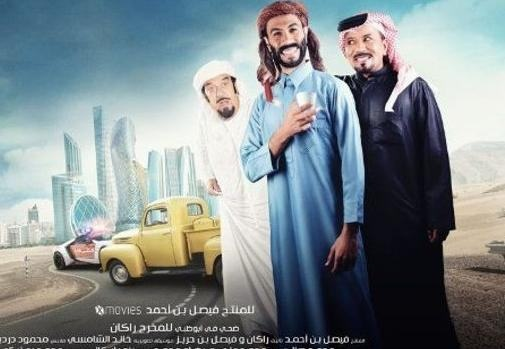 فيلم ضحي في أبوظبي HD اونلاين 2016