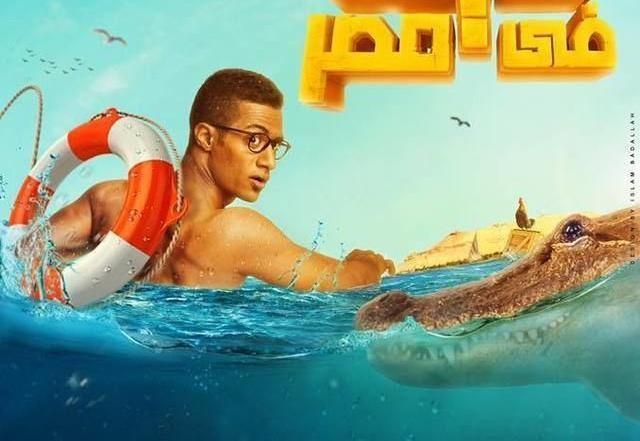 فيلم اخر ديك في مصر HD كامل 2017