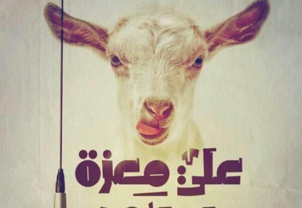فيلم علي معزة وإبراهيم HD كامل اونلاين 2016