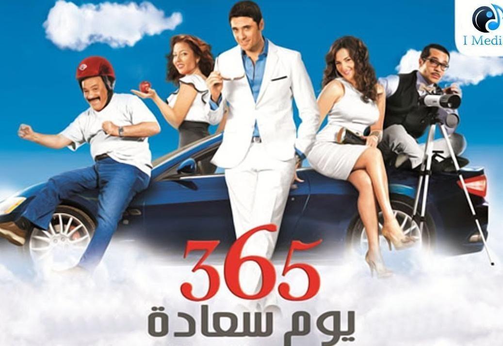 فيلم 365 يوم سعادة HD