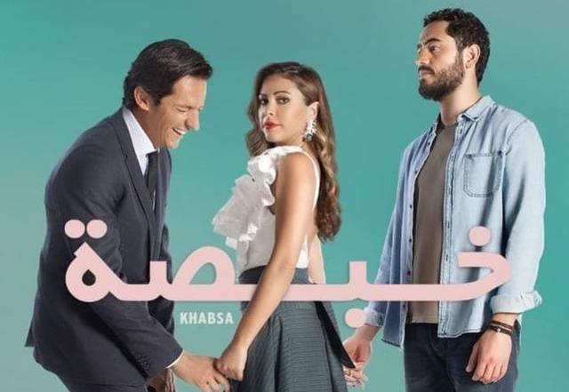 فيلم خبصة HD انتاج 2018