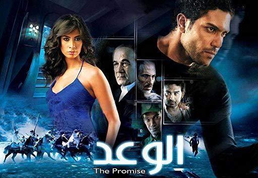 فيلم الوعد HD انتاج 2008