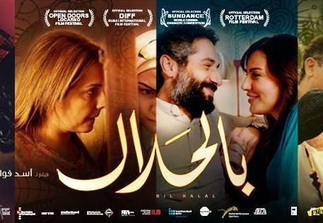 فيلم بالحلال HD انتاج 2015