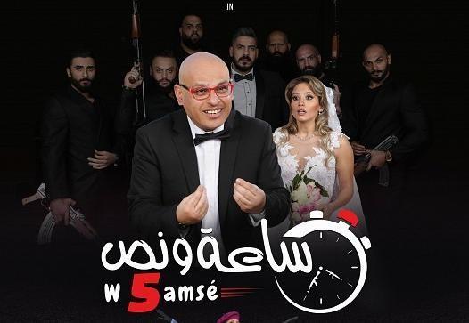 فيلم ساعة ونص وخمسة HD انتاج 2019