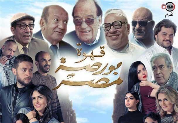 فيلم قهوة بورصة مصر HD انتاج 2019