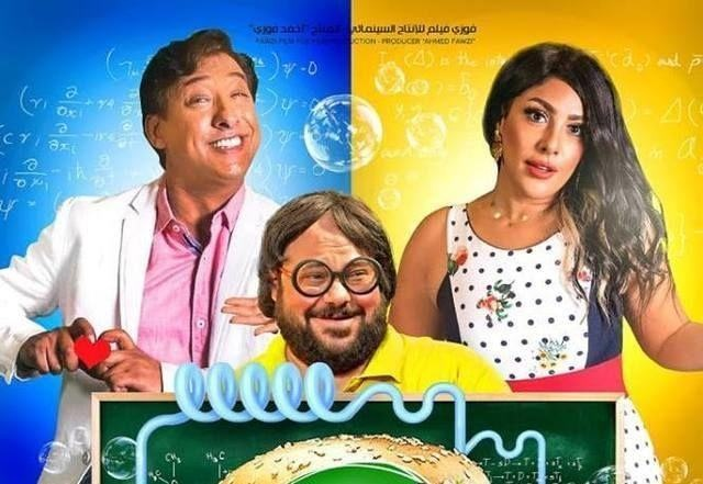 فيلم خسسني شكرا HD انتاج 2019