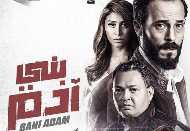 فيلم بني ادم HD انتاج 2018