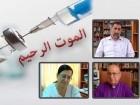 تقرير arabTV - الموت الرحيم: رحمة لطالبيه أم جريمة بحقهم؟ بين الدين والطب