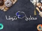 تنوﭬـا تطلق موقع وصفات جديد خصيصًا للوسط العربي