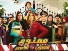 ممنوع الاقتراب أو التصوير كوميدي مصري