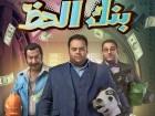 شاهدوا فيلم بنك الحظ في اطار الكوميديا المصرية
