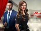 الحلقة 29 من مسلسل لأعلى سعر بطولة : نيللي كريم