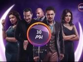 شاهدوا الحلقة 29 من مسلسل 30 يوم بطولة : آسر ياسين وباسل خياط
