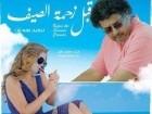 شاهدوا الفيلم المصري قبل زحمة صيف اونلاين