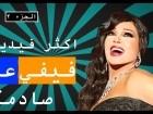 أكثر 10 فيديوهات صادمة للراقصة فيفي عبده!