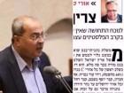 اوري سافير: في الدولة الديموقراطية الواحدة سيصبح أحمد الطيبي رئيسا للوزراء