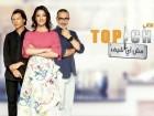 الحلقة الخامسة من برنامج Top Chef بموسمه الثاني