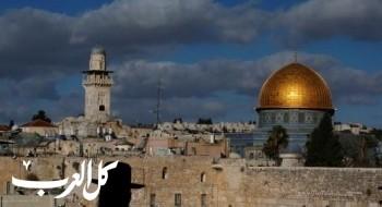 مجلس الأمن يبحث إبطال قرار ترامب بالاعتراف بالقدس عاصمة لإسرائيل