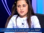 فيديو- طفلة 10 سنوات تحاول الانتحار 4 مرات بسبب لعبة على الهاتف!