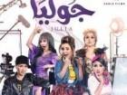 مشاهدة مسلسل جوليا الحلقة 5 رمضان 2018