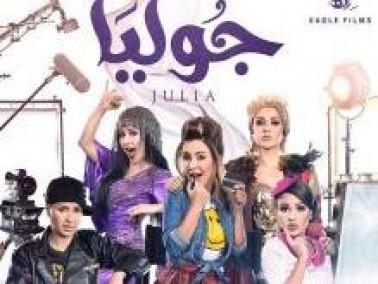 مشاهدة مسلسل جوليا الحلقة 7 HD رمضان 20186