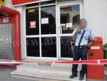 عملية سطو مسلح على فرع بنك البريد في حيفا وسرقة المال