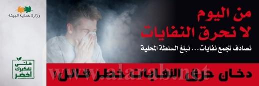 انطلاق حملة مكافحة حرق النفايات بالوسط العربي