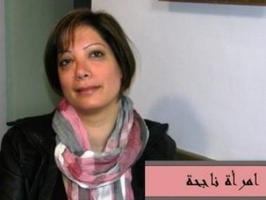 سحر خوري من حيفا: لا فرق بين المرأة والرجل