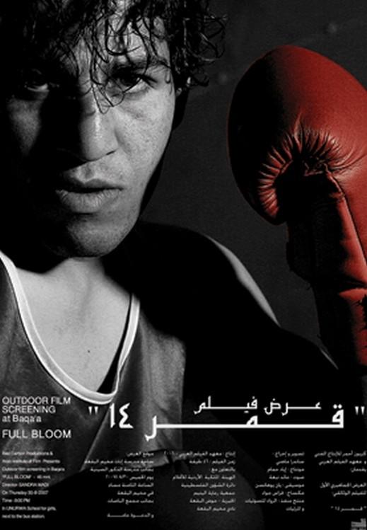 فيلم قمر 14 سيعرض يوم الجمعة القادم في يافا