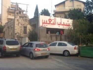 شباب التغيير يستنكرون ابعاد ايهاب دخان عن الناصرة