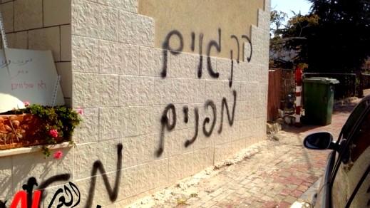 الشرطة: تقديم تصريح مدعي عام ضد 3 يهود