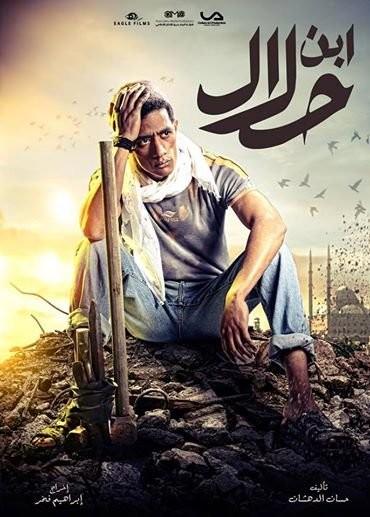 ابن الحلال الحلقة الأولى 1 مسلسل رمضان 2014