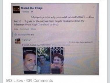 الشرطة:فتح تحقيق مع الطالب الجامعي مراد أبو الهيجاء