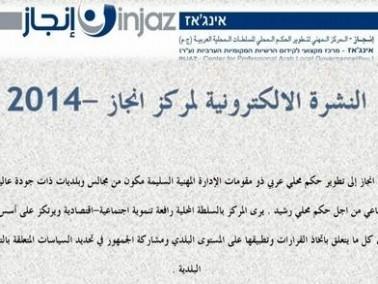 مركز انجاز يصدر نشرة لتطوير حكم محلي عربي