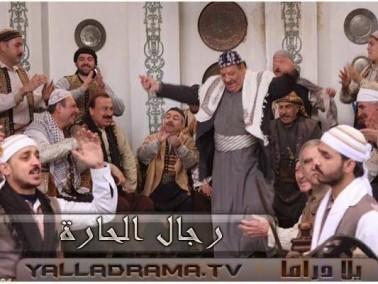 رجال الحارة الحلقة 14 مسلسلات رمضان 2014