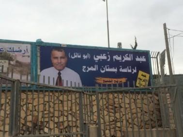 سولم: تمزيق شعارات انتخابية لعبد الكريم زعبي