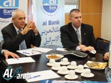 البنك العربي الاسرائيلي ينطلق بخطوة فريدة