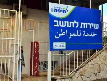 افتتاح وحدة بلدية خدماتية في حي الحليصة حيفا