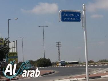 العربية للتغيير في الطيبة: محمود درويش اسم يُشرّف