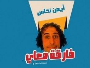 عرض فارقة معي للممثل والكوميديان أيمن نحّاس في حيفا