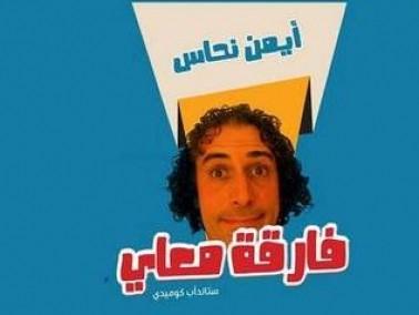 عرض فارقة معي للممثل أيمن نحّاس في حيفا