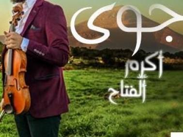 غدًا في حيفا: عرض جوى لعازف الكمان أكرم عبدالفتاح