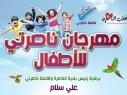 قائمة ناصرتي تقيم مهرجانًا ضخمًا للاطفال يوم الأحد القادم في ساحة اللحام
