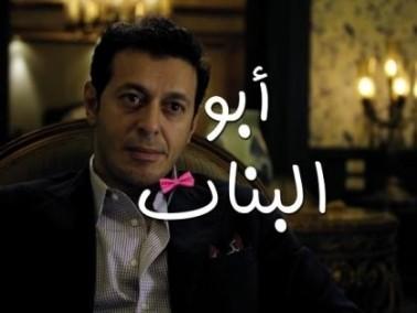 المسلسل المصري أبو البنات.. رمضان 2016