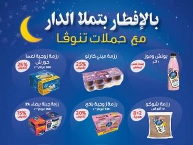 تنوفا تطلق حملات جذابة بمناسبة رمضان