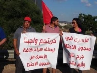 شفاعمرو: تظاهرة تضامنًا مع الأسير برل كايد