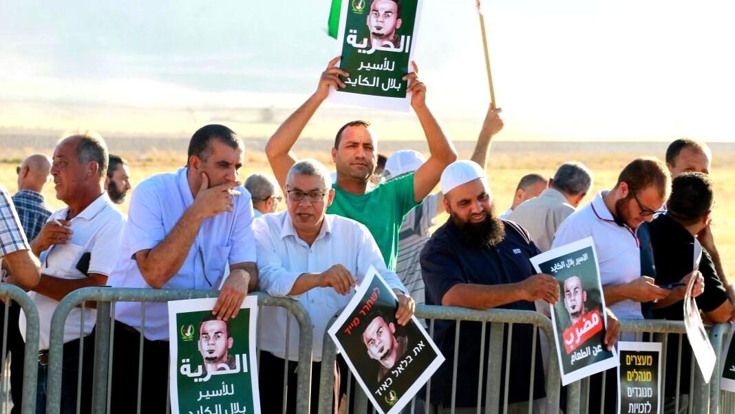 وقفة احتجاجية امام سجن الجلبوع تضامنا مع بلال كايد