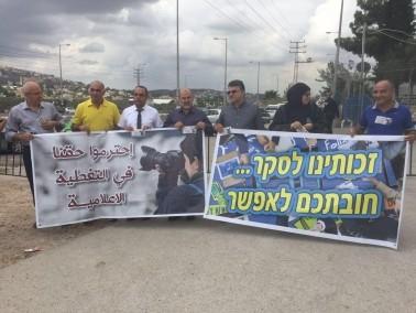 تظاهرة امام مركز شرطة وادي عارة احتجاجا