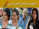 arabTV: بين القرطاسية، الملابس والكتب ... كم تكلّف التحضيرات المدرسية؟