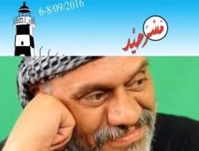يوم الثلاثاء في عكا: إفتتاح مهرجان مسرحيد!